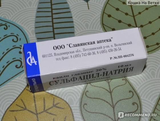 Альбуцид капли для глаз: инструкция по применению, цена препарата, доступные аналоги, рекомендации, как правильно закапывать.