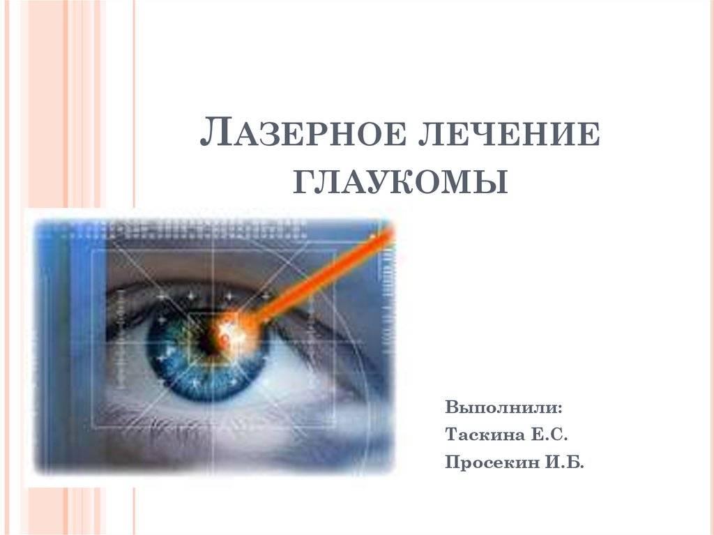 Как вести себя после лазерной операции глаукомы stroimkazan