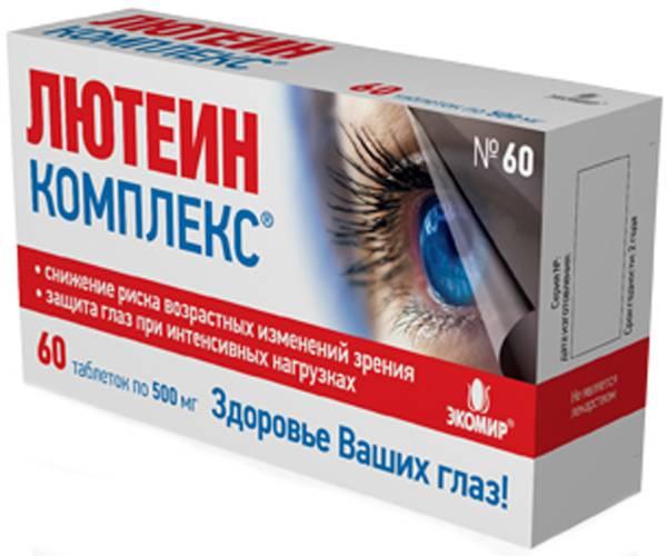Витамины с лютеином для глаз, правила выбора и обзор комплексов