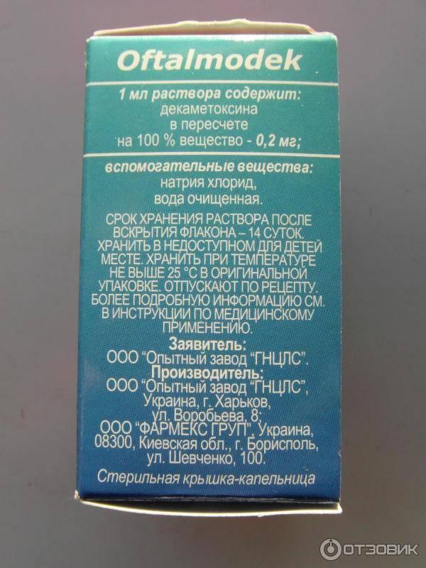 Лечение глазных болезней каплями офтальмодек