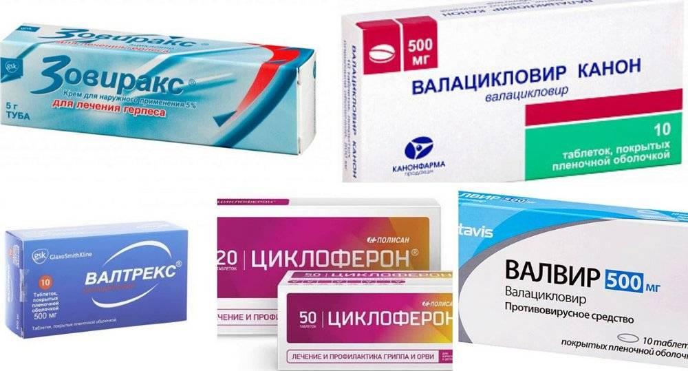 Ацикловир аналоги и цены - поиск лекарств