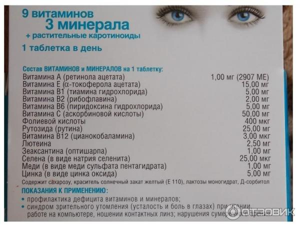 Компливит офтальмо как кладезь необходимых витаминов и минералов