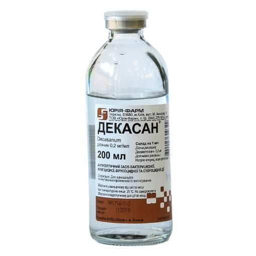 Декаметоксин - инструкция по применению