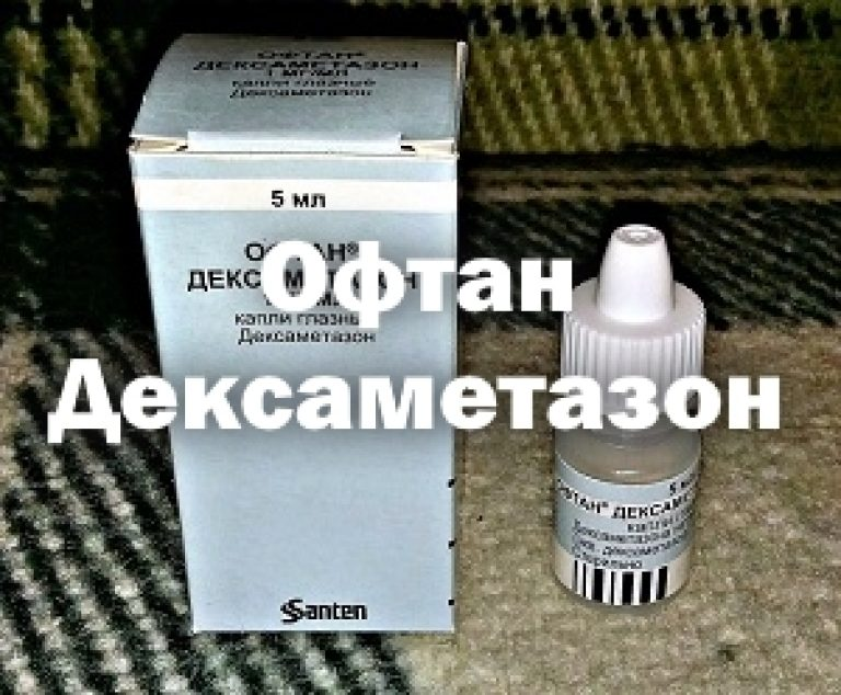 Капли для глаз дексаметазон снимают боль ивоспаление