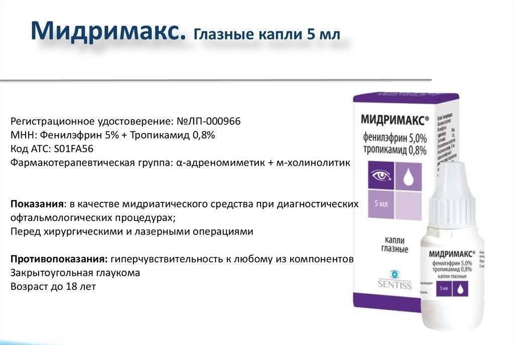 Мидримакс (глазные капли): цена, аналоги, отзывы, инструкция
