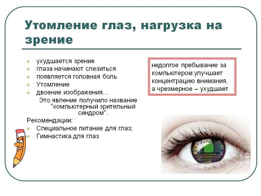 Резкое ухудшение зрения причины и головная боль - головная боль