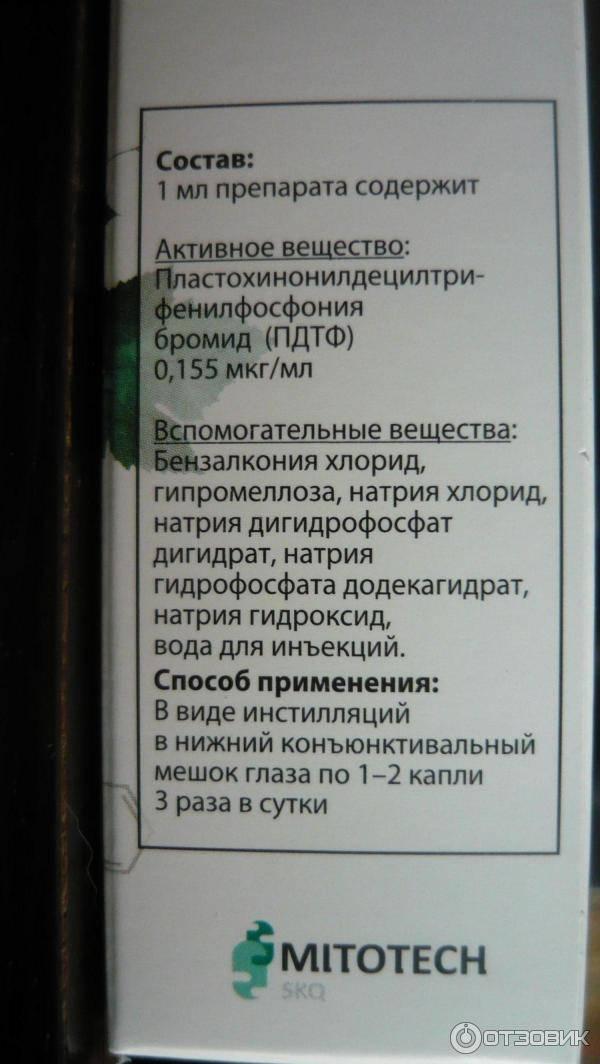 Глазные капли визомитин отзывы | глазной.ру
