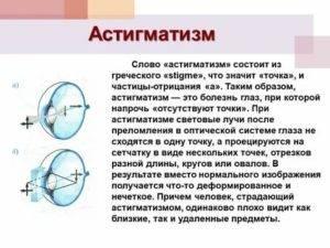 Сложный гиперметропический астигматизм: описание симптомов, способов диагностики и лечения