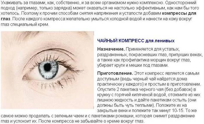 Как убрать красноту с лица, вокруг глаз в домашних условиях