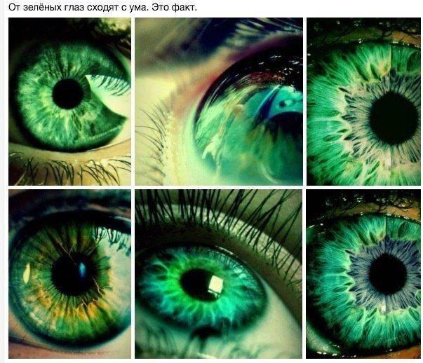 Характеристики людей с зелеными глазами