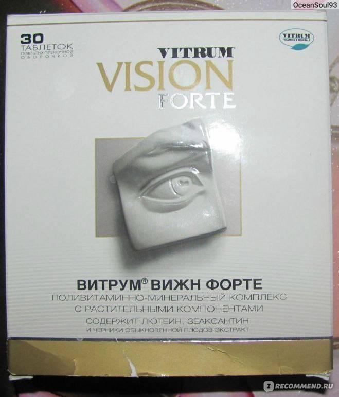 Витамины витрум вижн форте: инструкция цена, аналоги, показания