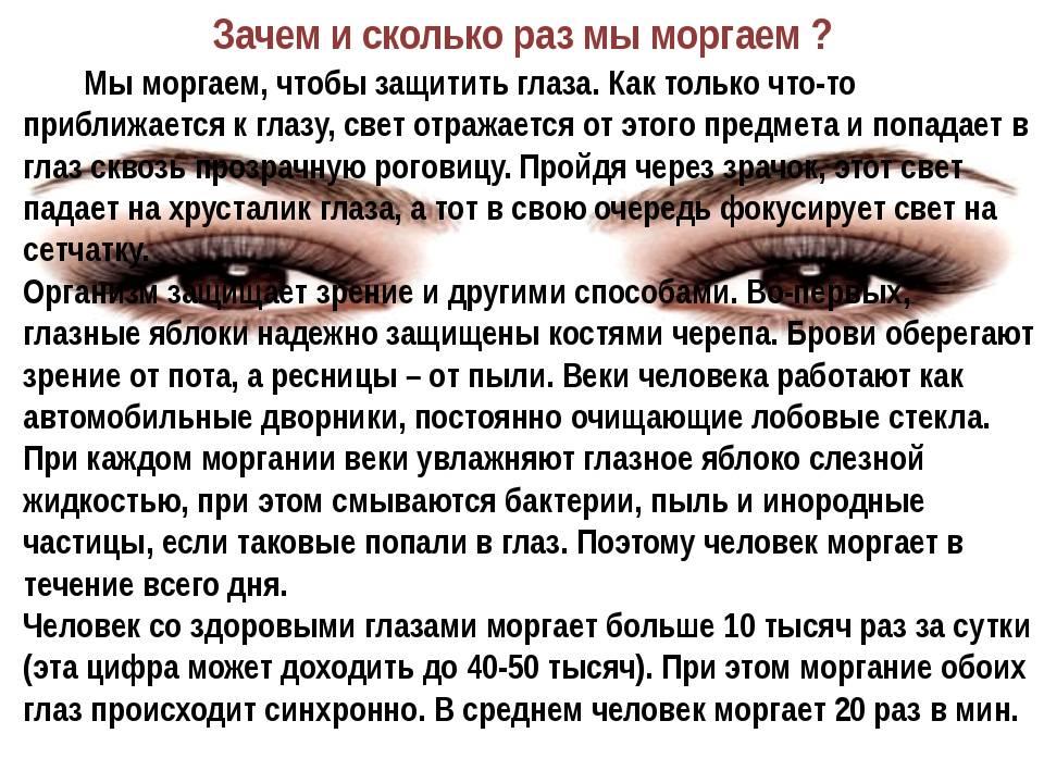 Блики и мерцание в глазах: причины