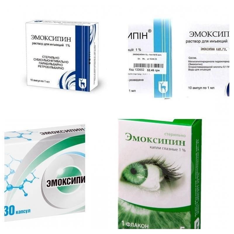 Глазные капли при диабете эмоксипин