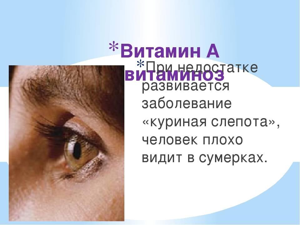 Куриная слепота при недостатке витамина а