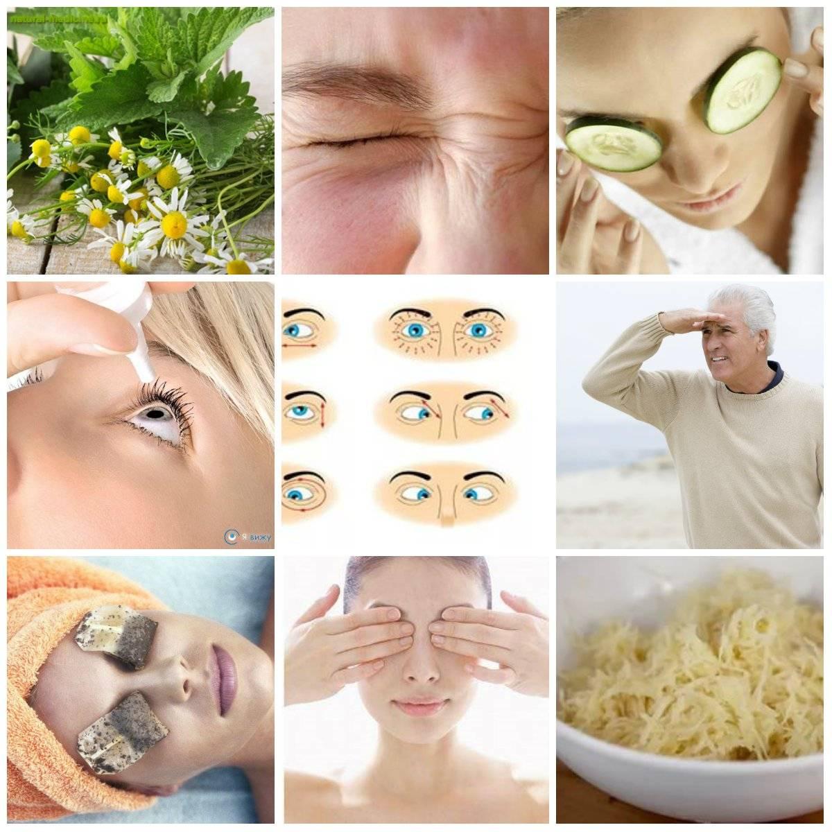 Как быстро снять усталость и напряжение с глаз в домашних условиях