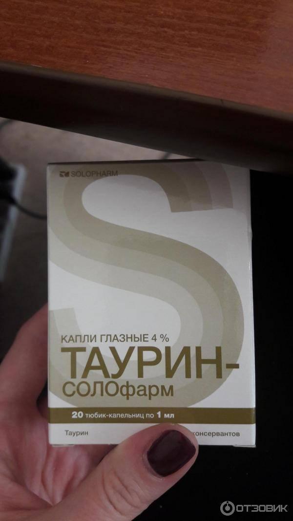 Таурин аналоги - medcentre24.ru - справочник лекарств, отзывы о клиниках и врачах, запись на прием онлайн