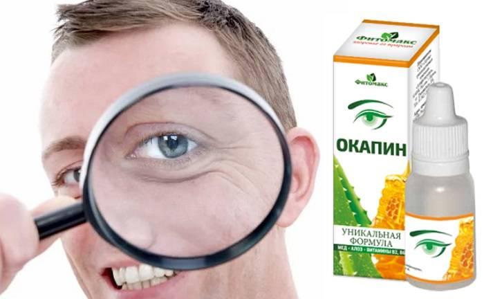 Окапин глазные капли: отзывы, цена, где купить?