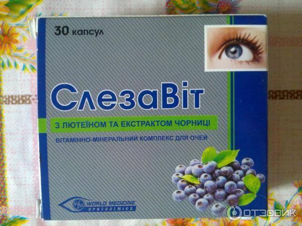 Слезавит витамины для глаз инструкция цена отзывы - мед портал tvoiamedkarta.ru