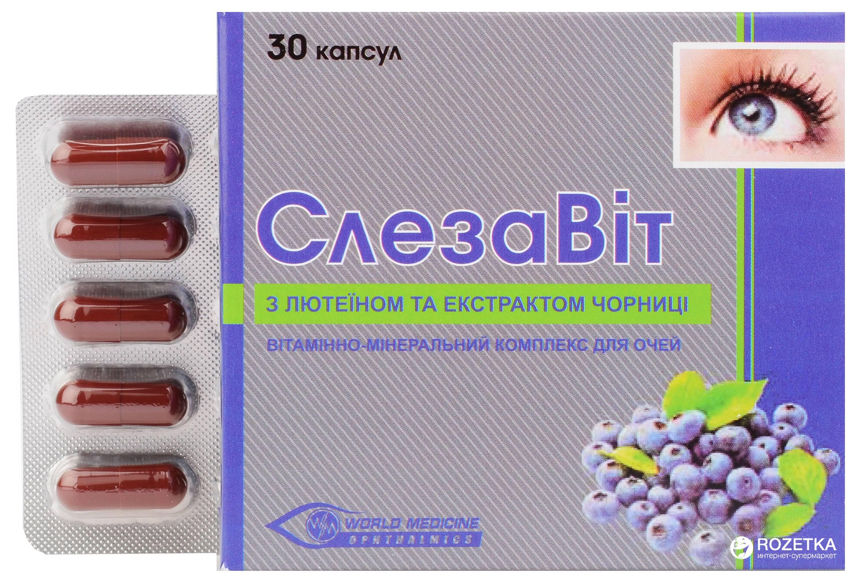 Слезавит аналоги - medcentre24.ru - справочник лекарств, отзывы о клиниках и врачах, запись на прием онлайн