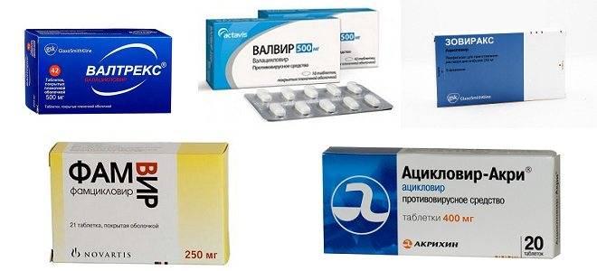 Ацикловир: аналоги в таблетках, в форме мази и крема, а также отзывы на них