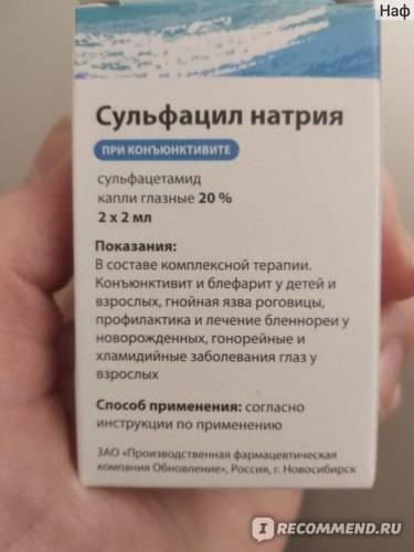 Глазные капли альбуцид — инструкция по применению. для лечения инфекционных заболеваний