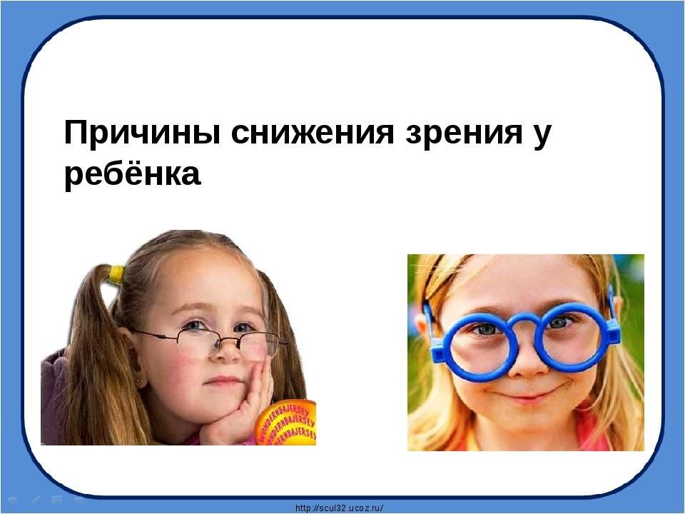 Причины резкого ухудшения зрения