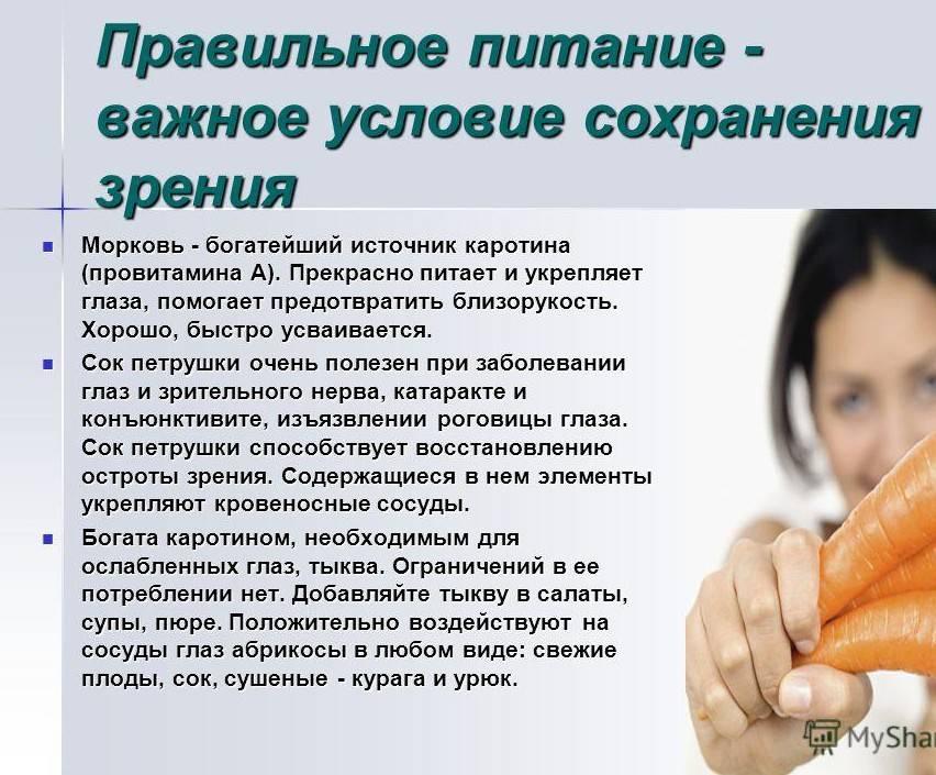 Уринотерапия для глаз - польза, за и против