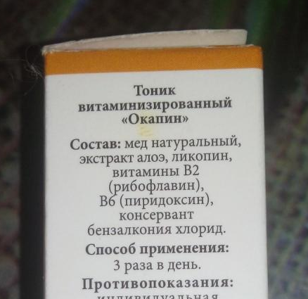 Капли окапин инструкция по применению, отзывы, цена