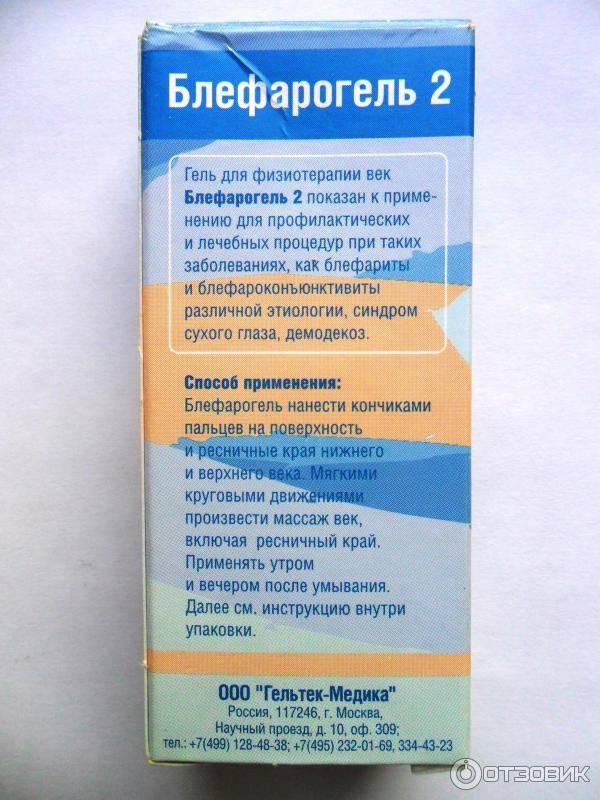 Блефарогель 1: инструкция применения крема для век и отзывы о средстве