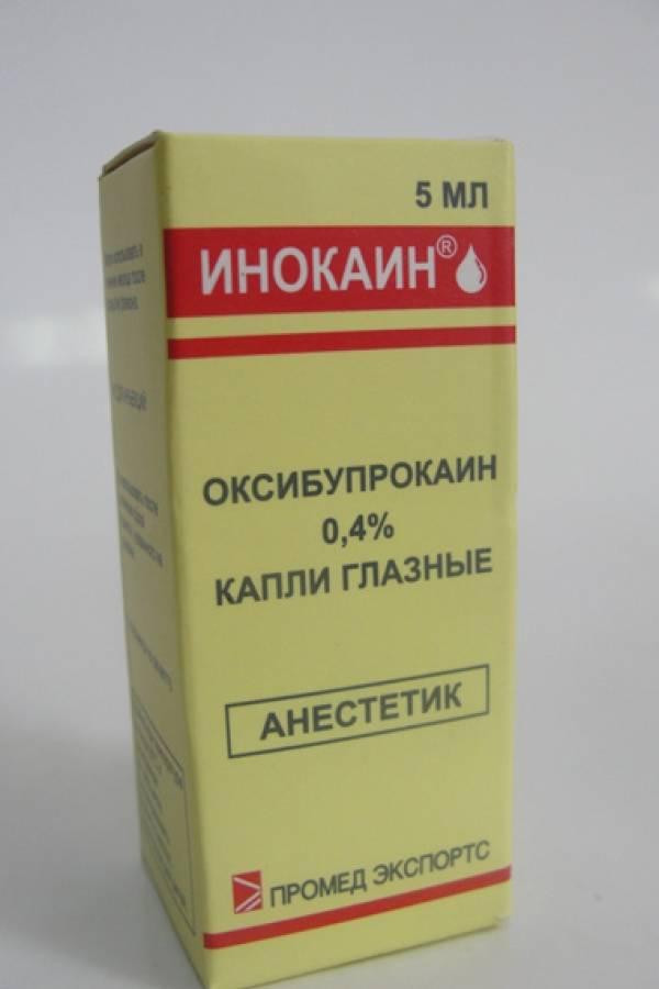 Купить инокаин капли глазные 0,4% 5мл цена от 83руб в аптеках москвы дешево, инструкция по применению, состав, аналоги, отзывы