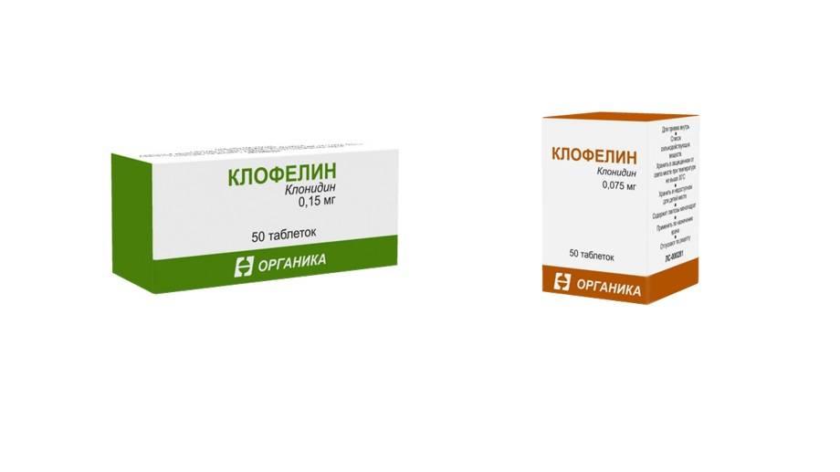 Гипотензивный препарат клофелин: инструкция по применению, цена, отзывы и аналоги