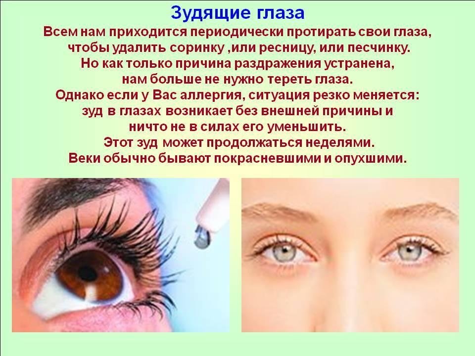 Глаза красные и слезятся: почему так происходит, что делать, если симптом появился внезапно, причины и лечение постоянного покраснения