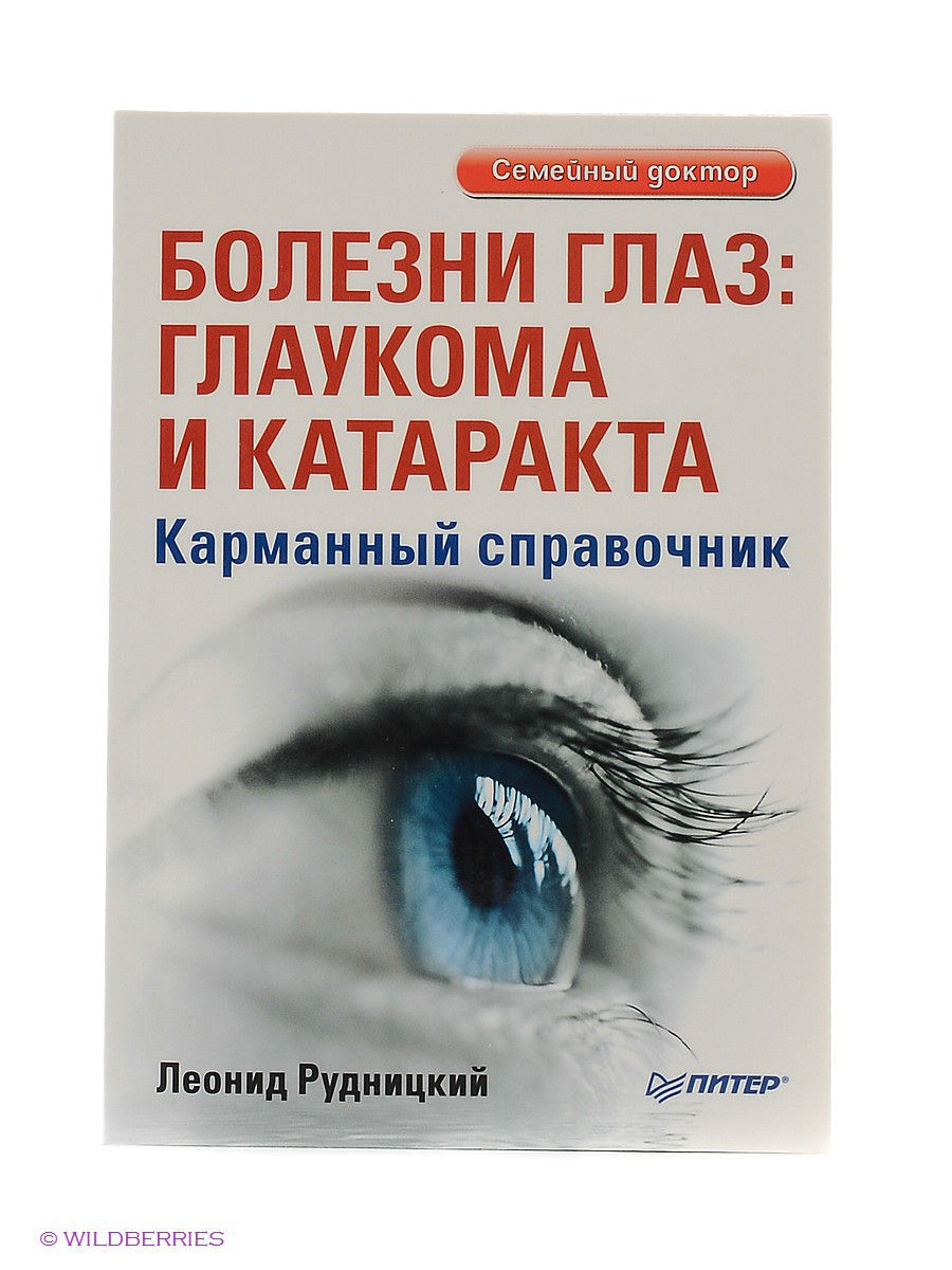 Психосоматика глаз — что означают проблемы со зрением