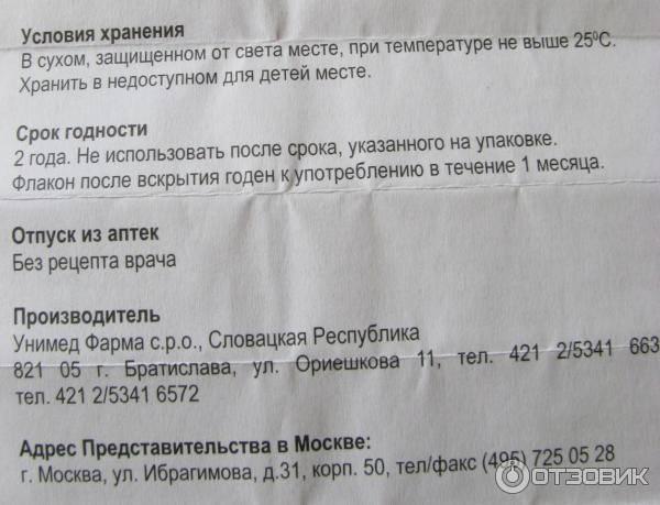 Гипромелоза п капли глазные инструкция цена отзывы - медицинский справочник