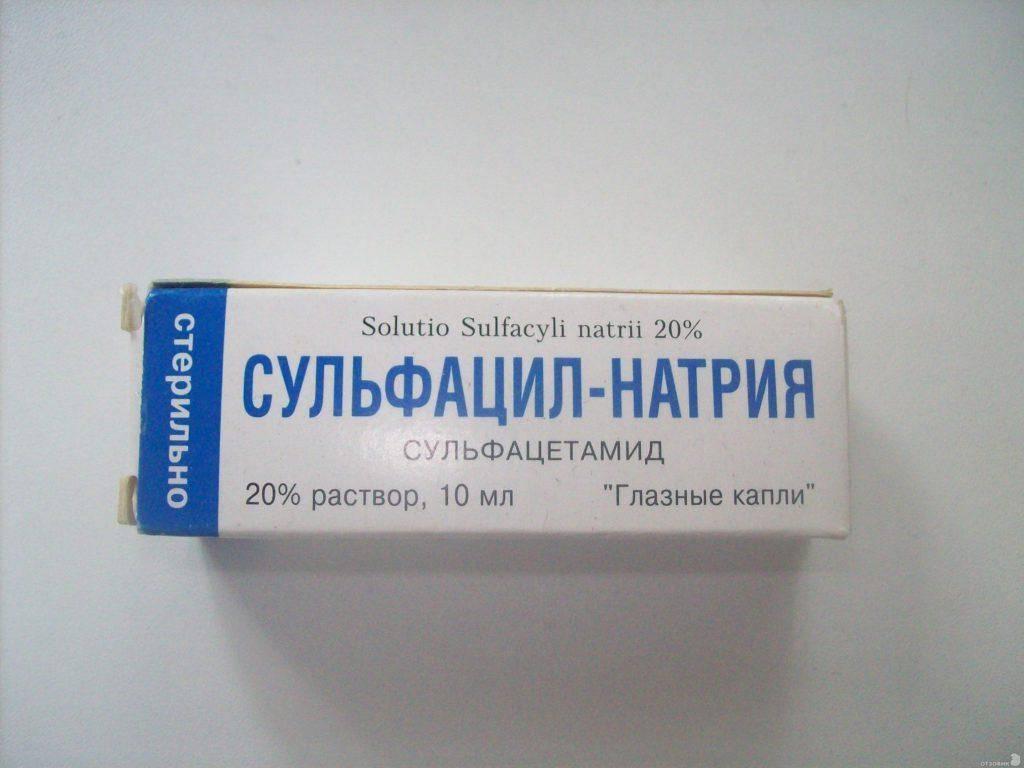 Сульфацил натрия в нос ребенку: отзывы, дозировка, инструкция по применению
