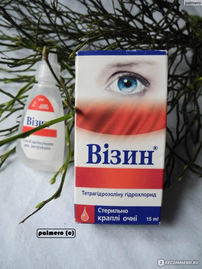 Топ 4 дешевых и эффективных аналогов глазных капель визин — med-anketa.ru