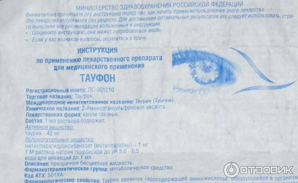 Тауфон глазные капли: инструкция по применению, цена, отзывы, аналоги, для чего