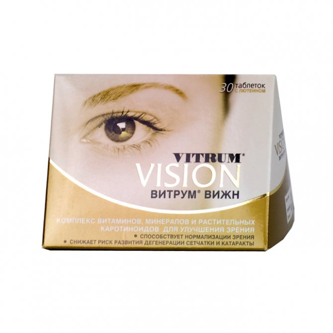 Витрум вижн форте (vitrum vision forte): состав витаминов для глаз, инструкция по применению таблеток, отличия от другого комплекса и влияние на организм