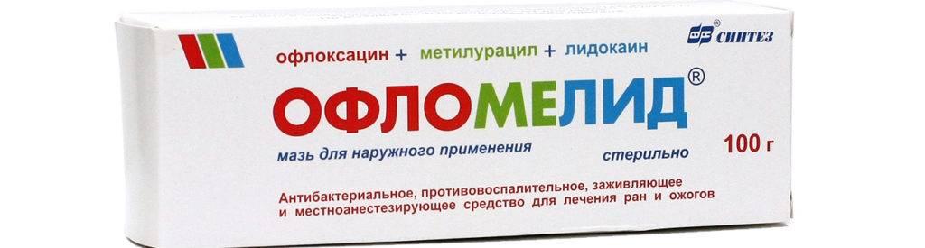 Аналог таблеток офлоксин и цены аналогов