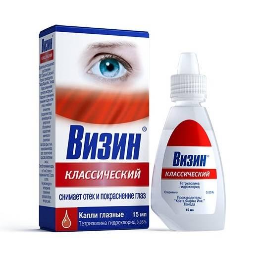 Инструкция по применению глазных капель визин алерджи