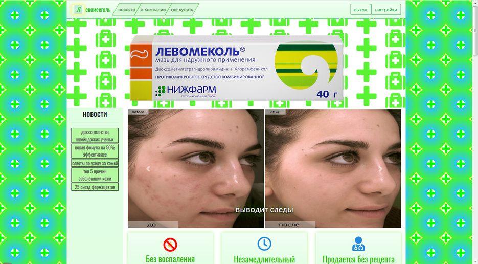 Можно ли левомеколь применять при ячмене на глазу