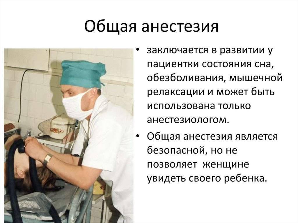 Осложнения анестезии - вся правда о наркозе