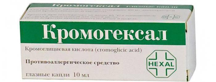 Спрей и капли кромогексал – аналоги дешевле, цена в аптеках, инструкция