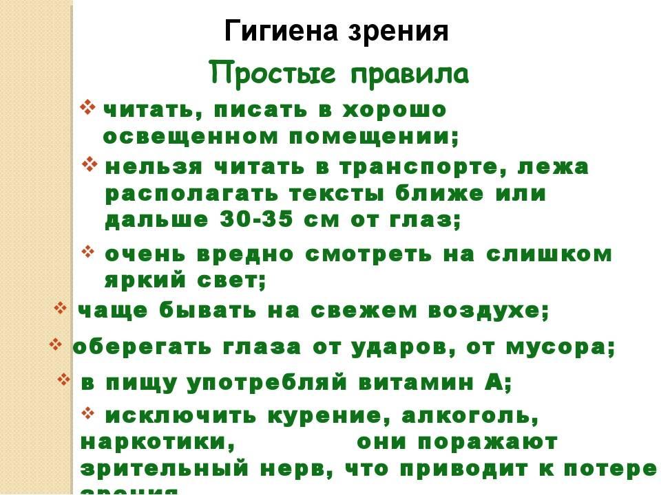 Гигиена зрения - основные правила ухода за глазами oculistic.ru гигиена зрения - основные правила ухода за глазами