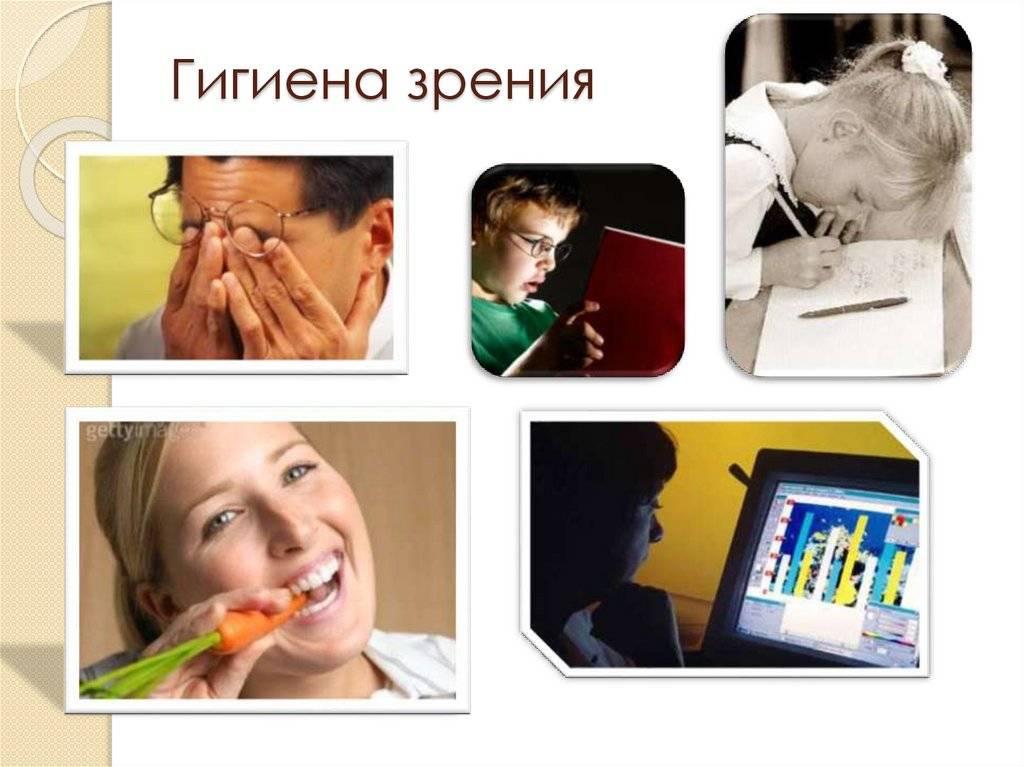 Правила гигиены органов зрения у детей для родителей