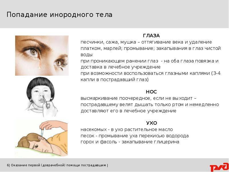 Насколько вредно попадание масла в глаза?