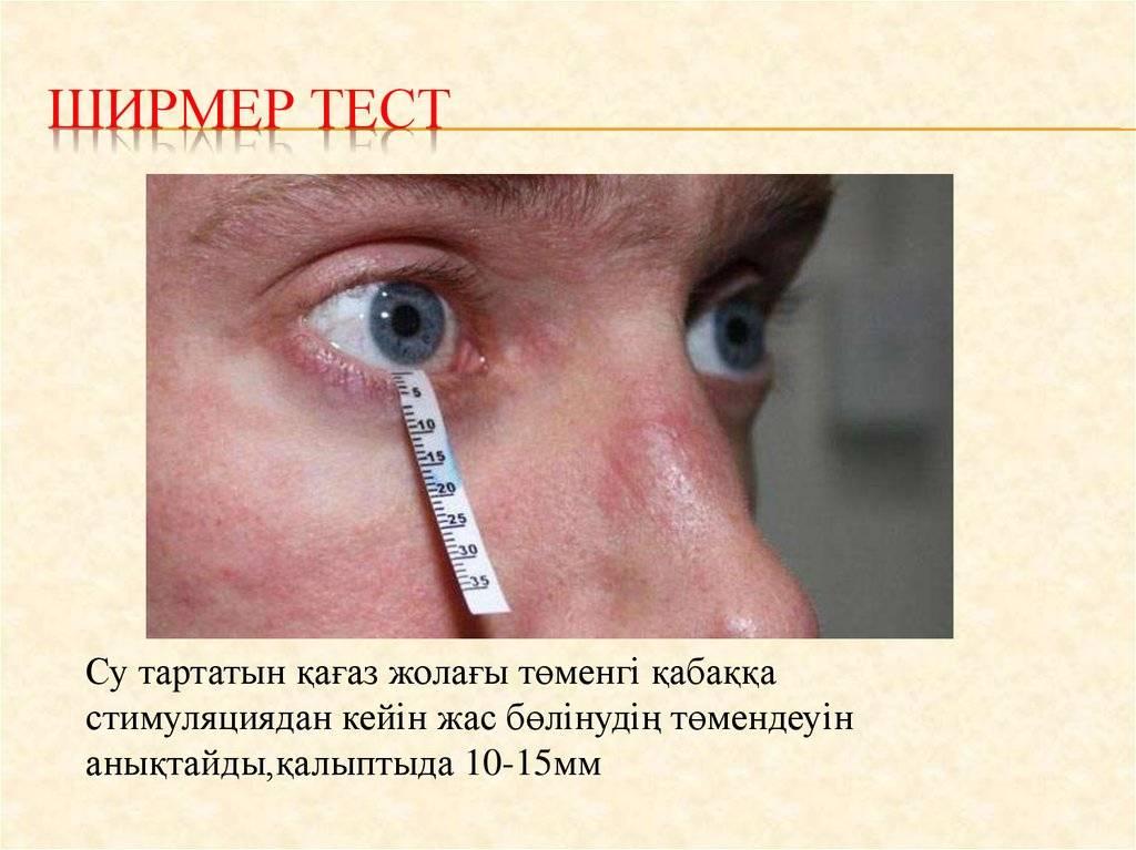 Что такое проба ширмера: зачем проводят, процесс взятия и результаты исследования - от боли