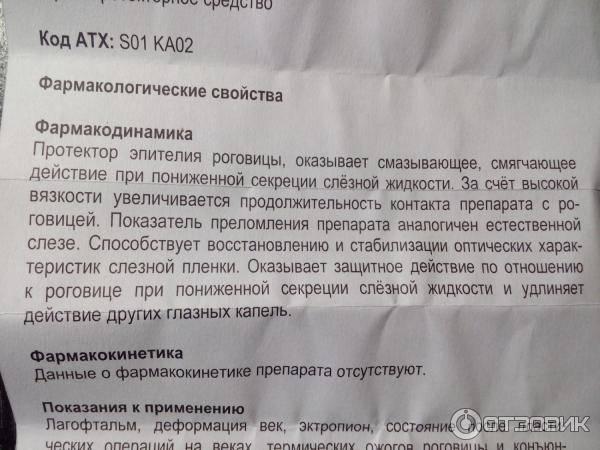 Твои-отзывы.ru - «гипромелоза п» (глазные капли): инструкция по применению, цена, аналоги