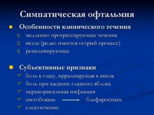 Экзофтальм