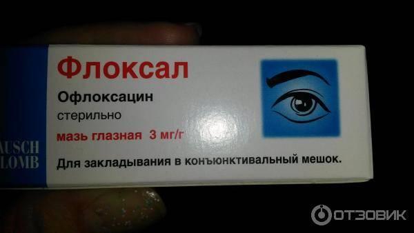 Глазные капли офлоксацин